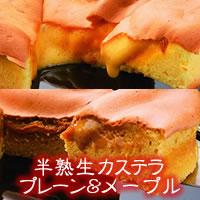 半熟生カステラセット(メープル&プレーン)