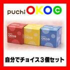 puchiOKOC自分でチョイス3