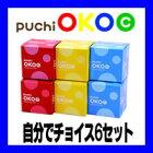 puchiOKOC自分でチョイス6