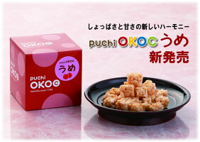 puchiOKOCうめ(箱)