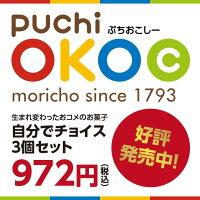 https://image.rakuten.co.jp/kasutera-moricho/cabinet/okoc/imgrc0074822031.jpg