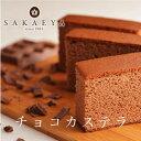 チョコ カステラ【半斤】【02P03Sep16】