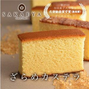 名誉総裁賞受賞ざらめカステラ【一斤】