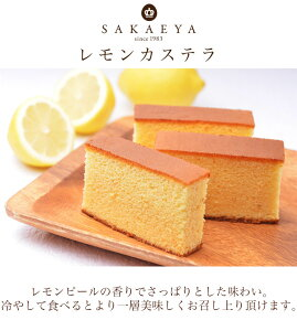 レモンカステラ【半斤】