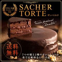 記念日・バースデーケーキ◆7つの層と2種のチョコレートが奏でる至福の口どけ【送料無料】ザッ...