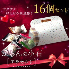 がらんの小石クッキー アラカルト 個包装 6粒入り×16個セット