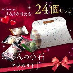 がらんの小石クッキー アラカルト 個包装 6粒入り×24個セット