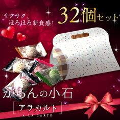 がらんの小石クッキー アラカルト 個包装 6粒入り×32個セット