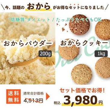 送料無料 低糖質ダイエットに!テレビで話題 美容と健康 糖質制限ダイエット おからセットおからクッキー 1kg×おからパウダー 300g