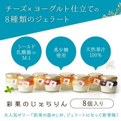 お取り寄せ(楽天) 彩果のじぇらりん 8個入り 価格4,320円 (税込)