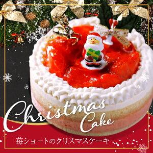 クリスマスケーキ 送料無料 2020 4号 12cm( 2名 〜4名) Xmasケーキ イチゴ 苺 いちご チーズ マスカルポーネ ショートケーキ ケーキ デザート ギフト スイーツ プレゼント