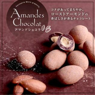 アマンドショコラ