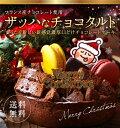 クリスマスケーキ 送料無料 2019 ザッハなチョコタルト ザッハトルテ×チョコタルト チョコレート ...
