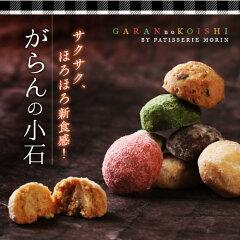 ホワイトデー クッキー 小石クッキー がらんの小石クッキー 1筒(11〜13粒入り) 卵不使用…