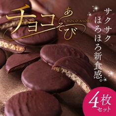 がらんの小石×チョコ チョコがけクッキー4枚入り