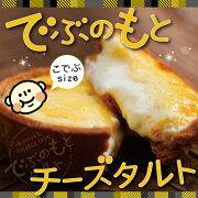チーズタルト イベント プチギフト ホワイト