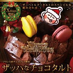 チョコが大集合!ザッハトルテ、チョコブラウニー、チョコクッキー、マカロン乗せ!新作 チョコ...