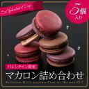 バレンタイン チョコ 至高のマカロン詰め合わせ(5個)【ギフト用/常温配送】【ギフト】【プレゼ…