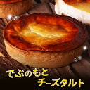 スイーツ ギフト チーズケーキ 内祝い 結婚祝い 還暦祝い お誕生日 お返しでぶのもと