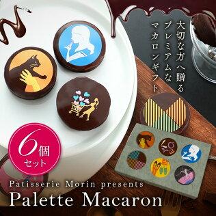 パレットマカロン6個