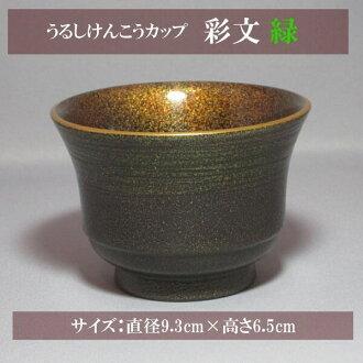 日本健康杯西貢句綠色漆。 中國再加上工廠製造 (杯) (日本文書 / 禮品 / 母親節 / 父親的一天 / 高級天 / 慶祝生日)