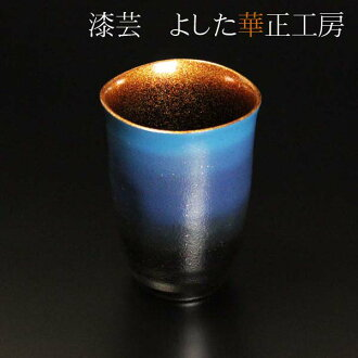 Urushihara Satoshi Ken suffers this lacquer glass sky blue (large) China, factory-made (beer Cup / sake / shochu Cup / Japanese instruments / gift / mother's day / father's day and grandparents day) silver Makie name put free! fs3gm