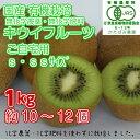 【国産 有機栽培】キウイフルーツ【1kg】s.ssサイズご自宅用(オー...
