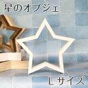 星のオブジェ【Lサイズ】おしゃれ 木製 木 オブジェ 星 置物 インテ...