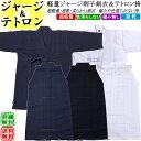剣道着 セット / 軽量ジャージ刺子剣衣(紺)(白)&テトロ...