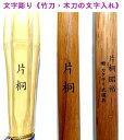 文字彫り《竹刀・木刀の文字入れ》【剣道 剣道具 名前入れ 名...