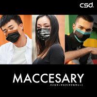 CSDMACCESARY