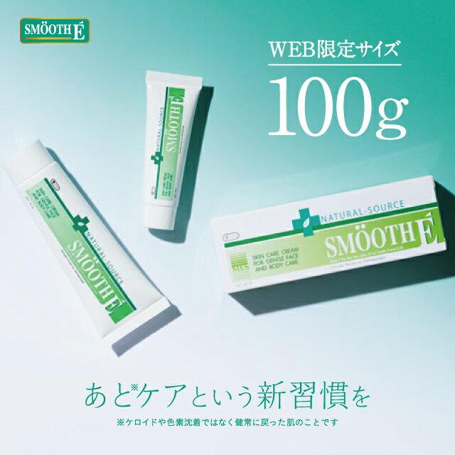 スムースEクリーム / 本体 / 100g