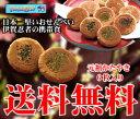 「送料無料」かたやき(堅焼き)せんべい送料込セット 日本一堅い煎餅 TV・雑誌でも紹介 伊賀 …