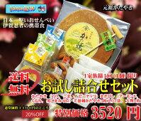 「送料無料」かたやき(堅焼き)せんべいお試しセット日本一堅い煎餅TV・雑誌でも紹介伊賀老舗土産・おみやげにもおすすめ和菓子(お菓子・焼き菓子)詰合せスーパーセール楽天スーパーセール半額スーパーSALE楽天スーパーSALESALE