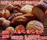 「送料無料」もっちり焼立て無添加パン11個セット 焼きたて天然酵母パン(バゲット・菓子パン・メロンパン・クロワッサン・フォカッチャ.チャバッタなど)詰め合わせをお届け チーズフォンデュ・フレンチトースト・ラスクにもお勧め【RCP】