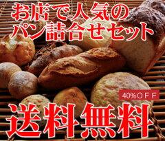 「送料無料」もっちり焼立て無添加パンお試しセット 焼きたて天然酵母パン(食パン・バゲット・...