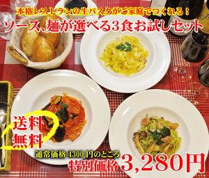 「送料無料」スーパーセールもちもち生パスタお試しセットソースが選べる麺も選べる(タリアテッレ・フェットチーネ・スパゲティー)楽天スーパーセール半額スーパーSALE楽天スーパーSALESALE