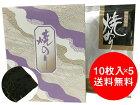 新のり焼き海苔ギフト全形10枚x5袋入り海苔板海苔有明産佐賀のり送料無料