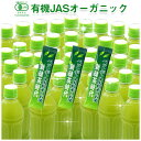 有機栽培 緑茶 粉末 10秒簡単!500mlペットボトル茶5...