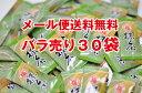 【メール便送料無料】【お徳用!!簡易包装特価】ラジオで紹介されました♪手軽で簡単!おにぎりやお茶漬けにも「梅抹茶」(2gx30袋)