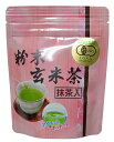 有機栽培 抹茶入り 玄米茶 粉末 溶ける お茶 カテキン まるごと 送料無料