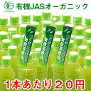 【1本あたり20円】【有機JASオーガニック川根茶】10秒簡単『500mlのペットボトル緑茶』が50本作れる!さらにメール便送料無料!