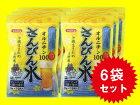 【6袋セットで送料無料】オルニチンさんぴん茶ティーパック水出しティーパック6袋セット