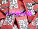 【 送料無料 お徳用 簡易包装 】カプサイシン入り とうがらし梅茶 (2gx50袋)