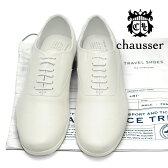 あす楽対応 ショセ トラベルシューズ レディース レースアップ オックスフォード ホワイト ストレートチップ 靴 旅行 ビブラムソール 撥水 携帯 晴雨兼用 日本製 CHAUSSER TRAVEL SHOES