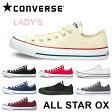 コンバース オールスター OX スニーカー レディース ローカット キャンバス シューズ 定番 靴 女性 白 黒 赤 紺 グレー CONVERSE ALL STAR OX 送料無料