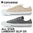 コンバース オールスター ラメニット スリップ OX スニーカー レディース スリッポン 靴 シューズ ローカット 2way ネイビー ベージュ 女性 CONVERSE ALL STAR LAMEKNIT SLIP OX 送料無料