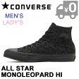 コンバース オールスター ハイカット スニーカー メンズ レディース ブラック BLACK 豹柄 CONVERSE ALL STAR MONOLEOPARD HI 送料無料