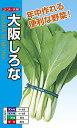 大阪しろな[種子小袋6ml入(約1400粒)] 1