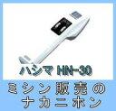 【検針、検査用品】【送料&代引手数料無料】ハンディタイプ検針器 ハシマ HN-30(日本製)【RCP】